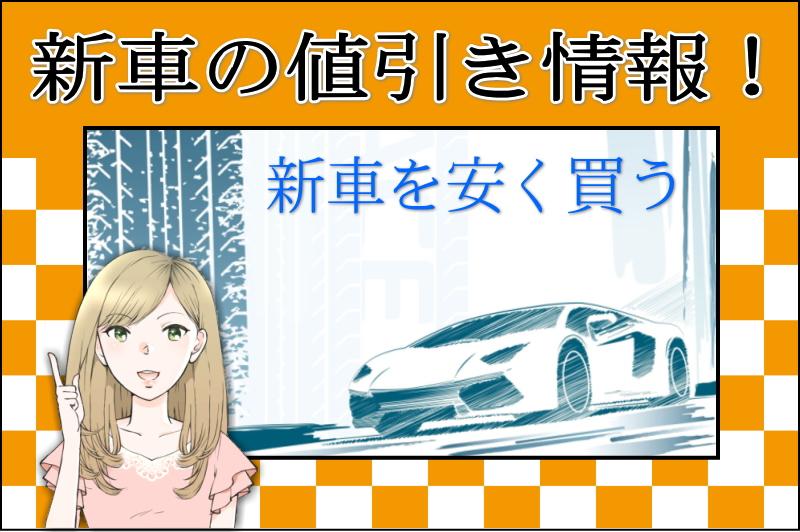 新車の値引き情報!新車を安く買う