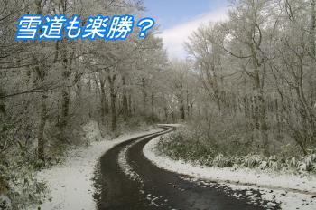 雪道走行のイメージ