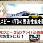 クロスビー 4WDの雪道性能を評価