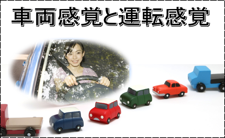 フィットの車両感覚&運転感覚