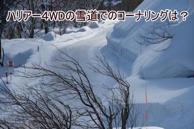 ハリアー4WDの雪道での走行性能はどう?