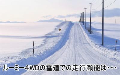 ルーミー4WDの雪道での走行性能はどう?