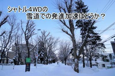 シャトル4WDの雪道での走行性能は?