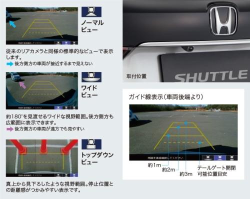 シャトルのリアワイドカメラシステム説明画像