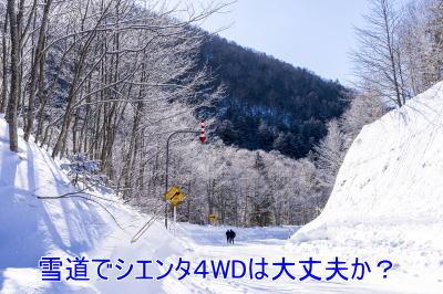 シエンタ4WDの雪道走行性能は?
