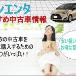 シエンタのおすすめ中古車情報!安い狙い目とお得な買い時を教えます