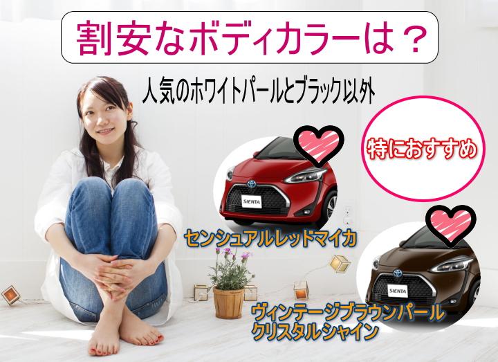 シエンタのお買い得なボディカラーは?