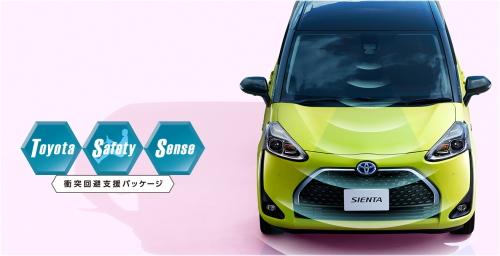 シエンタのトヨタセーフティセンス