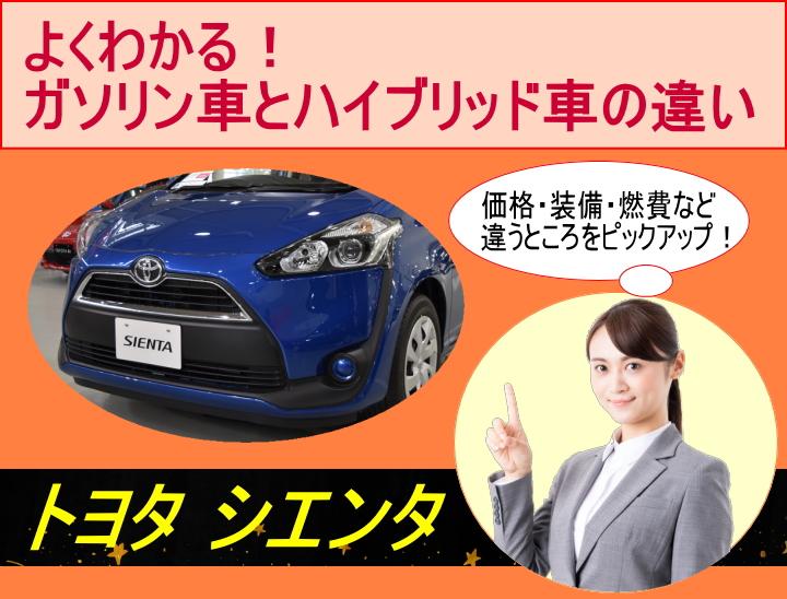 トヨタ シエンタのガソリン車とハイブリッド車の違いを徹底解説!