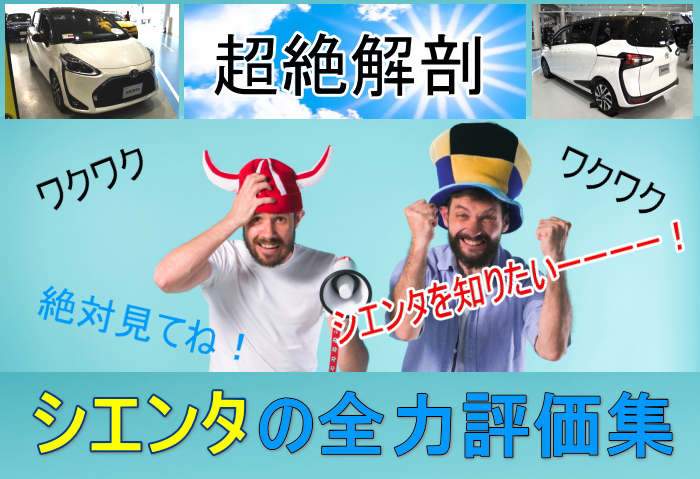トヨタ シエンタの評価集!人気グレードやリセールバリュー、内装、乗り心地などを徹底評価!