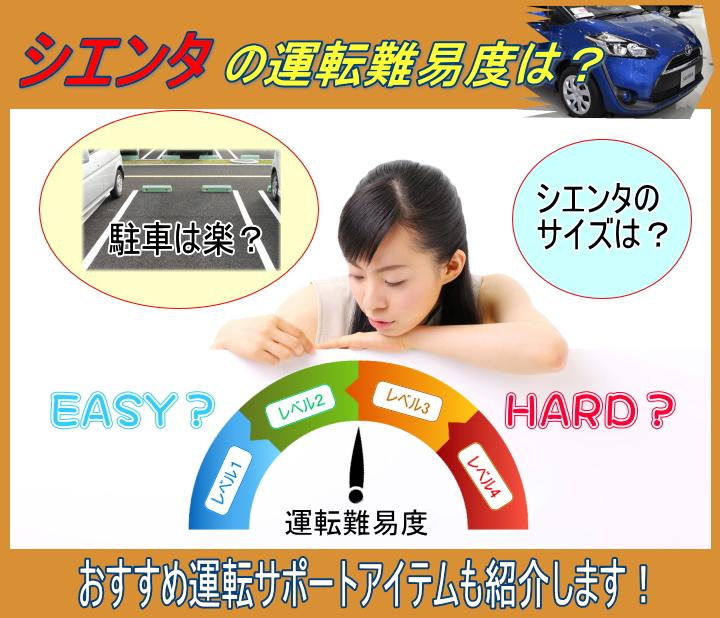シエンタは運転しやすい?難しい?大きさや駐車のコツをチェック!