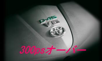 ヴェルファイアの3.5Lエンジン