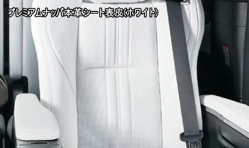 プレミアムナッパ本革シート表皮(ホワイト)