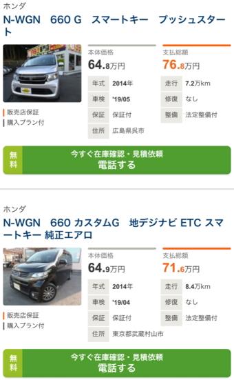 N-WGNの過走行中古車の販売価格