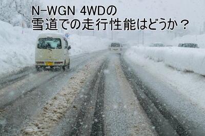 N-WGN 4WDの雪道での走行性能は?