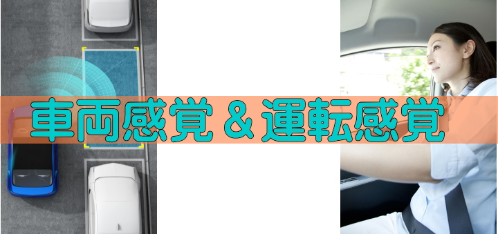 N-WGNの運転感覚&車両感覚