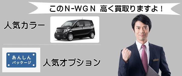 N-WGNの高く売れるグレードとオプション
