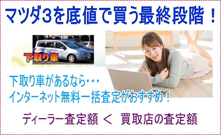 マツダ3を誰よりも安く買う最終段階!下取り車のネット無料一括査定