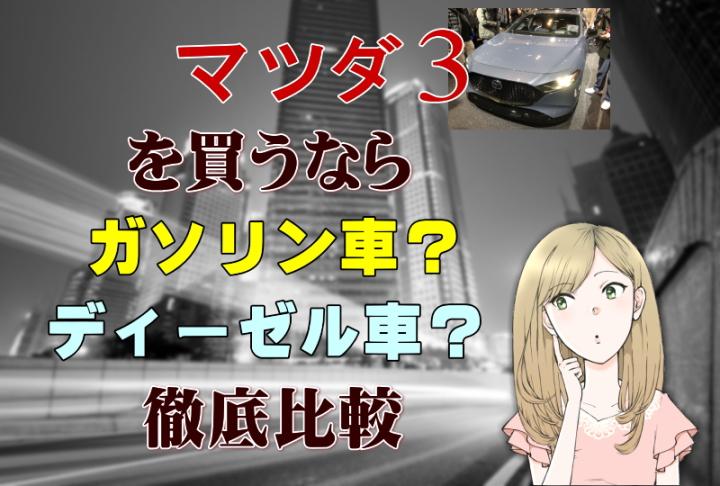 新型マツダ3を買うならディーゼル車かガソリン車か?徹底比較してみました