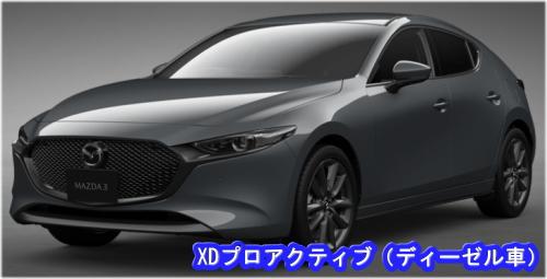 XD PROACTIVE(ディーゼル車)