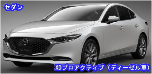 XDプロアクティブ(ディーゼル車)