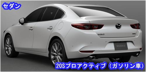 20Sプロアクティブ(ガソリン車)