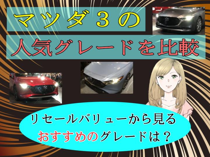新型マツダ3の人気グレードを比較!リセールバリューから見るおすすめのグレードは?