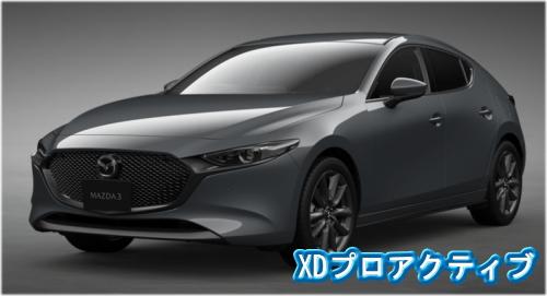 マツダ3 XDプロアクティブ (FF・6EC-AT) 2,740,000円