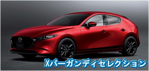 マツダ3 ファストバック Xバーガンディセレクション(4WD・6EC-AT/6MT) 3,621,400円
