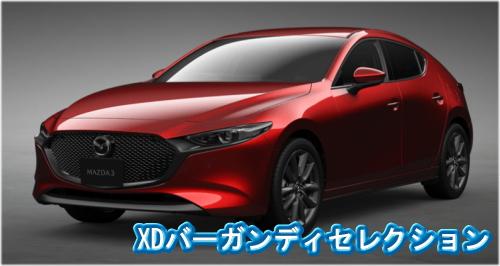 マツダ3 ファストバック XDバーガンディセレクション(4WD・6EC-AT) 3,221,400円