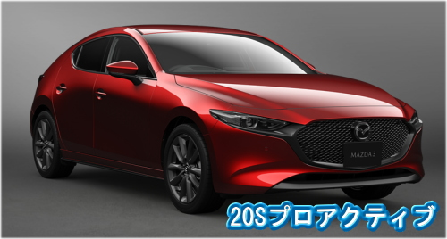 20Sプロアクティブ(FF・6EC-AT) 2,470,000円
