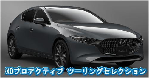 XDプロアクティブ ツーリングセレクション(FF・6EC-AT) 2,858,800円