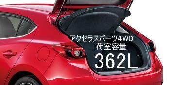 荷室容量 アクセラスポーツ4WD