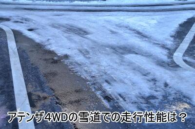 アテンザ4WDの雪道での走行性能は?