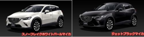 CX-3のボディカラー・ホワイトパール&ブラック