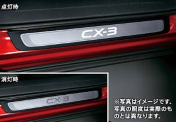 CX-3のオプション・スカッフプレート