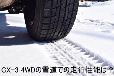 CX-3 4WDの雪道での走行性能は?