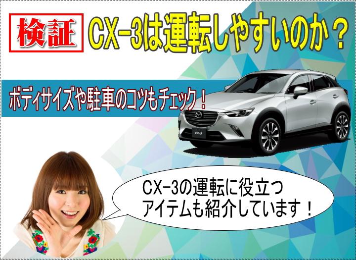 CX-3は運転しやすい?難しい?大きさや駐車のコツをチェック!