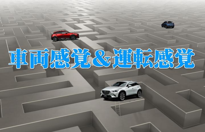 CX-3の車両感覚&運転感覚