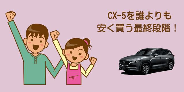 CX-5を誰よりも安く買う最終段階!