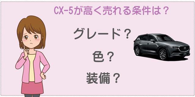 CX-5が高く売れる条件は?