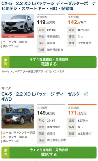 CX-5の過走行中古車の販売価格