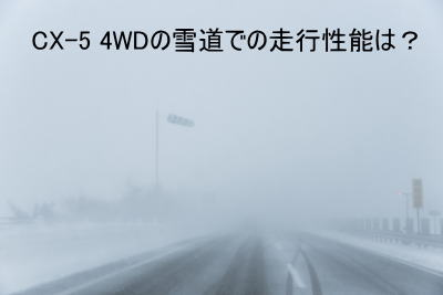 CX-5 4WDの雪道での走行性能は?
