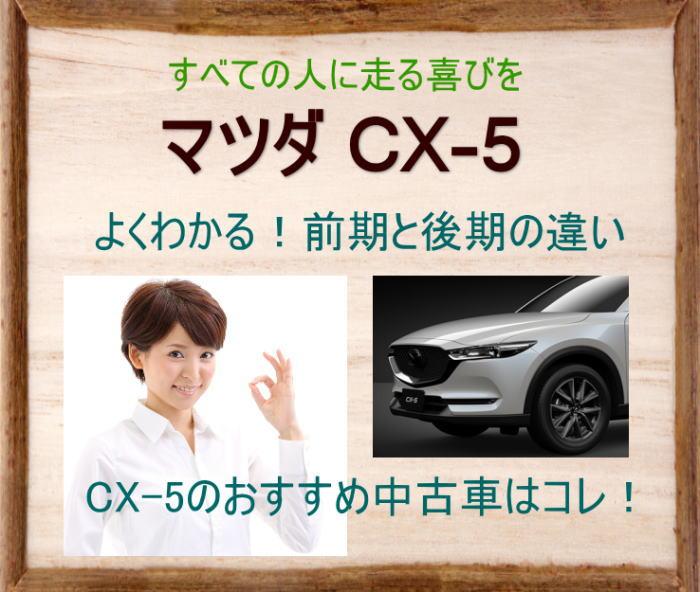 【詳細版】CX-5の前期/後期の違いとおすすめ中古車はコレ!