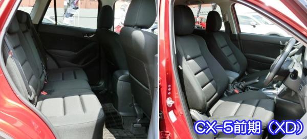 CX-5前期の車内空間