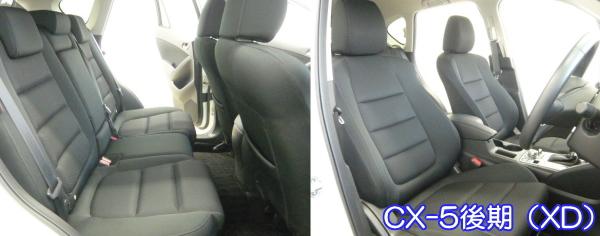 CX-5後期の車内空間