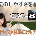 CX-8は運転しやすい?難しい?大きさや駐車のコツをチェック!