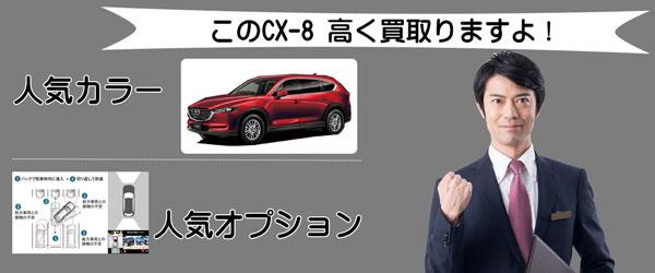CX-8の高く売れるグレードとオプション