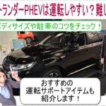 アウトランダーPHEVは運転しやすい?難しい?大きさや駐車のコツをチェック!