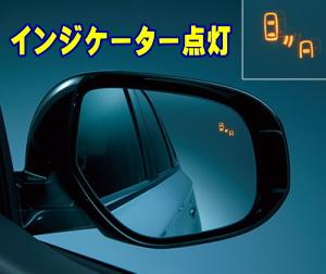 後側方車両検知システム、インジケーターでお知らせ。